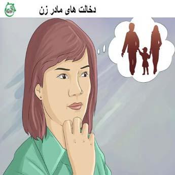 چگونه از دخالت های مادر جلوگیری کنیم؟