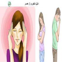 نحوه رفع کردن دلخوری از همسر