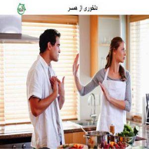 دلخوری از همسر چه تاثیراتی روی زندگی زناشویی می گذارد؟