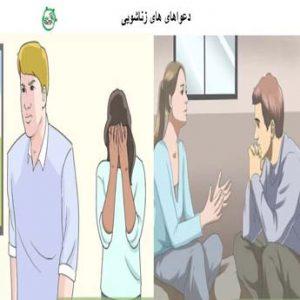 عواقب دلخوری از همسر در زندگی مشترک چیست؟