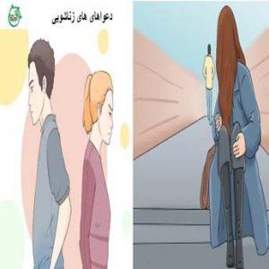 اثرات دلخوری از همسر بر فرزندان چیست؟