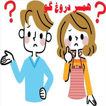 راهکار برای همسر دروغ گو