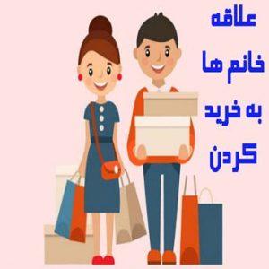 تفاوت خرید مردان و زنان چیست؟