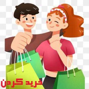 خرید مردان و زنان چه ویژگی هایی دارد؟
