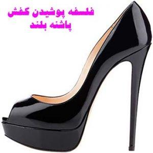 فلسفه پوشیدن کفش پاشنه بلند چه عوارضی دارد؟