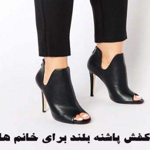 مضرات و فلسفه پوشیدن کفش پاشنه بلند چیست؟