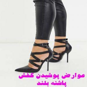 شرایط و فلسفه پوشیدن کفش پاشنه بلند چیست؟