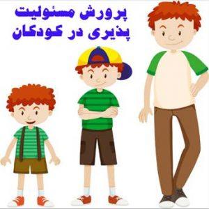 شرایط مسئولیت پذیری کودکان چیست؟