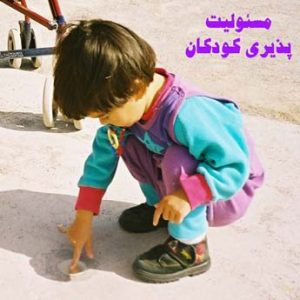 چگونه مسئولیت پذیری کودکان را افزایش دهیم؟