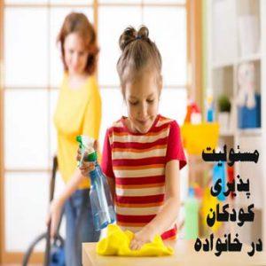 راه های افزایش مسئولیت پذیری کودکان