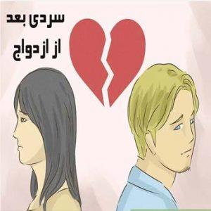 نشانه های سردی بعد از ازدواج چیست؟