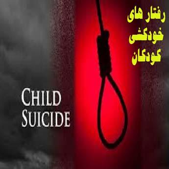 دلایل تهدید به خودکشی در کودکان چیست؟