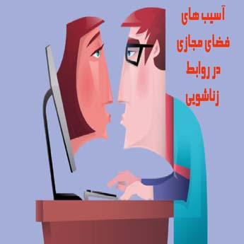 تاثیر فضای مجازی بر روابط زوجین چگونه است؟
