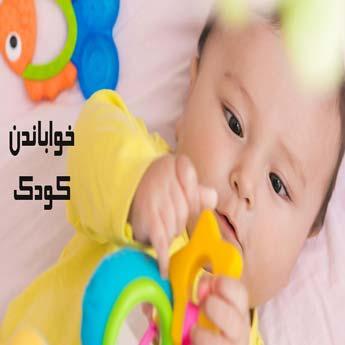 خواباندن کودک چه شرایطی دارد؟