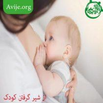 از شیر گرفتن کودک چه شرایطی دارد؟