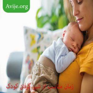 از شیر گرفتن کودک چگونه است؟