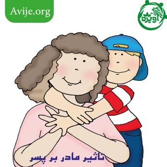 تاثیر مادر بر پسر چگونه است؟
