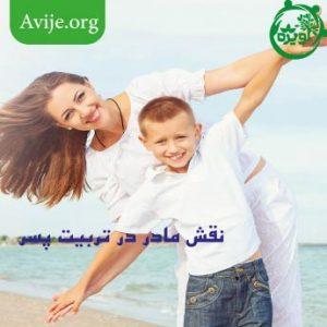 تاثیر مادر بر پسر در خانواده چگونه است؟