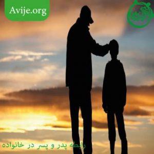 رابطه پدر و پسر در خانواده