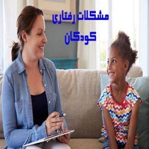 مشاوره کودک تلفنی چه مزایایی دارد؟