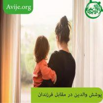 پوشش والدین در مقابل فرزندان چگونه باید باشد؟