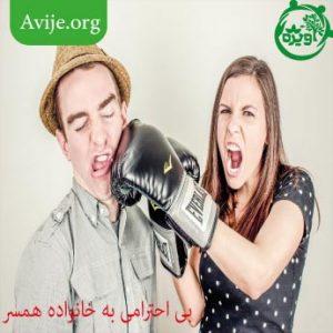 بی احترامی به خانواده همسر چگونه است؟