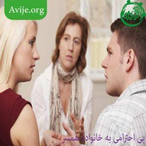 بی احترامی به خانواده همسر
