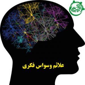 اختلال وسواس فکری و عملی چیست؟