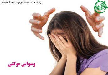اختلال وسواس موکنی درمانی دارد؟(تریکوتیلومانیا)