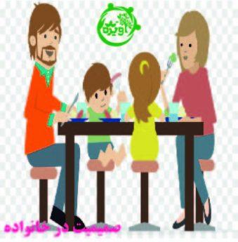 چگونه صمیمیت در خانواده را افزایش دهیم؟