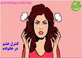 کنترل خشم در خانواده|چگونه آب بر خشم های خانواده بریزیم!