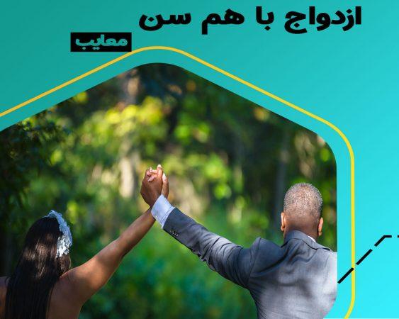 ازدواج با همسن چه مزایا و معایبی دارد؟