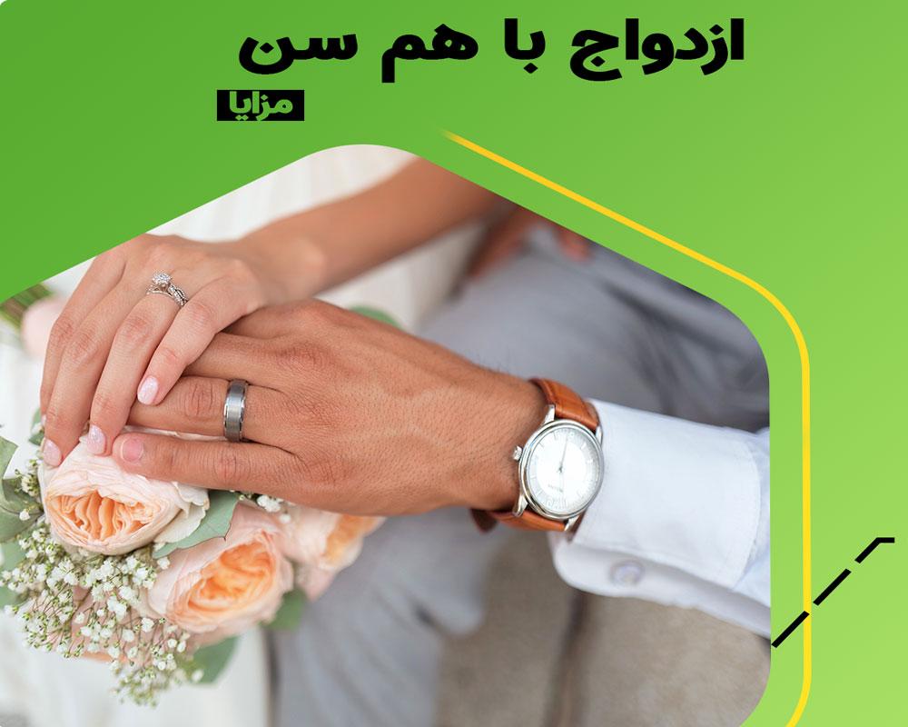آیا ازدواج با هم سن خوب است؟