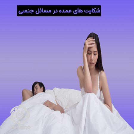 مشاوره جنسی و 10 شکایت عمده در مسائل جنسی و زناشویی