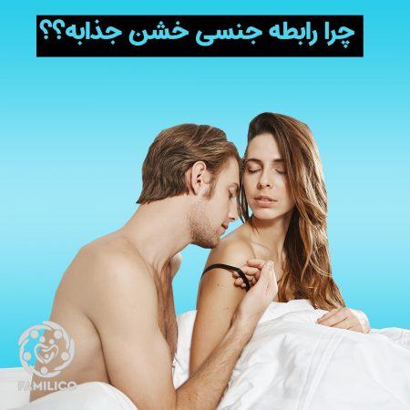 9 دلیل جذابیت رابطه جنسی خشن