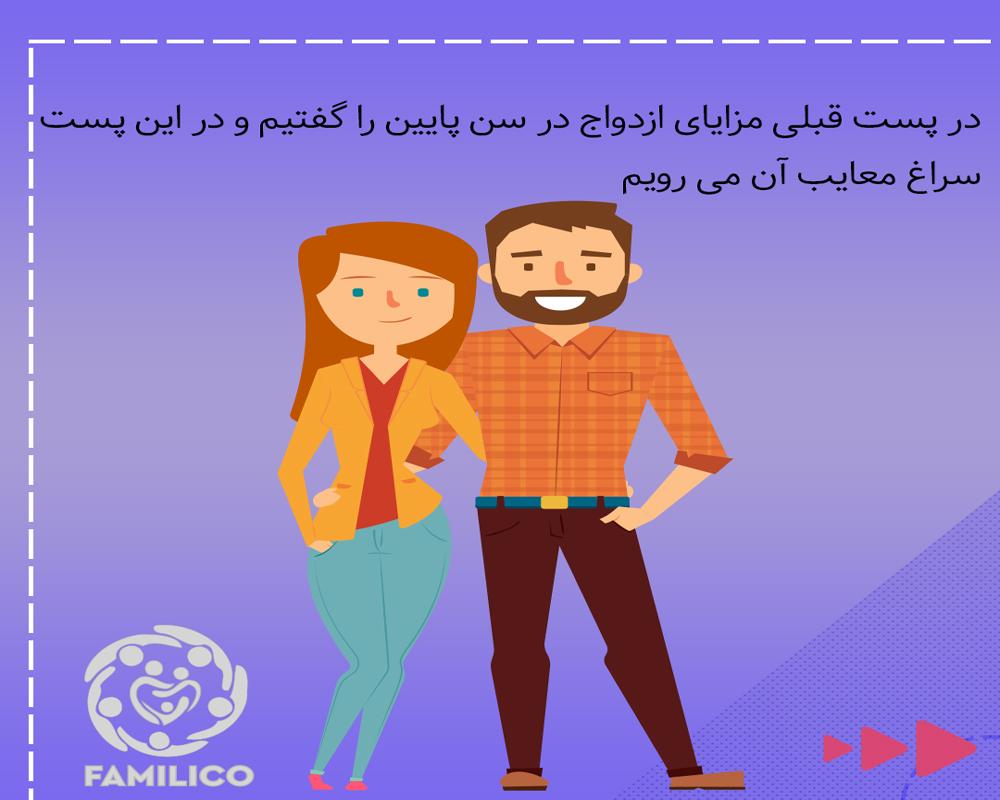 معایب ازدواج در سن پایین