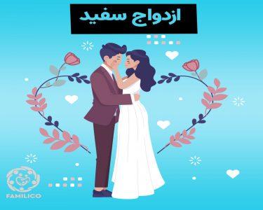 ازدواج سفید چیست و در ایران چگونه است؟