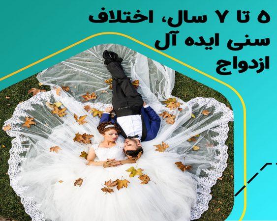 مناسب ترین فاصله برای ازدواج چقدر باید باشد؟
