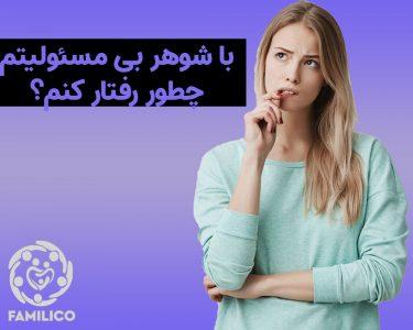 خصوصیات مردان بی مسئولیت (با مرد بی مسئولیت چه کنیم؟)