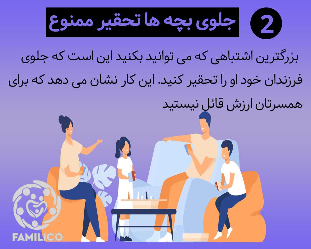 همسرتون رو پیش بچه ها تحقیر نکنید