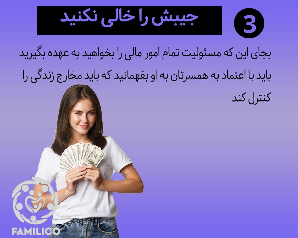 همسرتون رو تخلیه مالی نکنید
