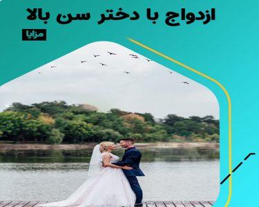 ازدواج با زن سن بالا