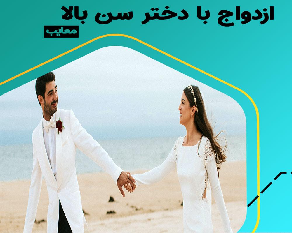 معایب ازدواج با زن سن بالا