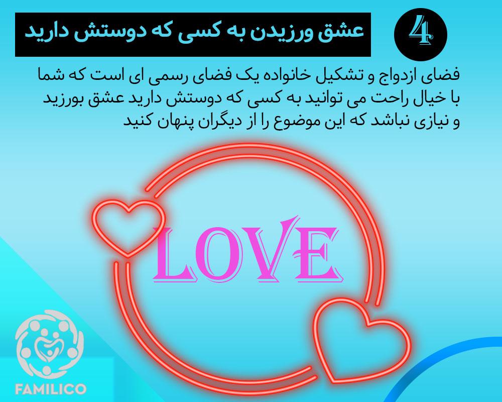 ازدواج نشون دهنده عشقیه که به همدیگه دارید