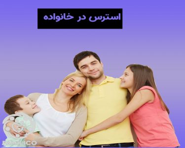 راهکارهای کاهش اضطراب و استرس در خانواده