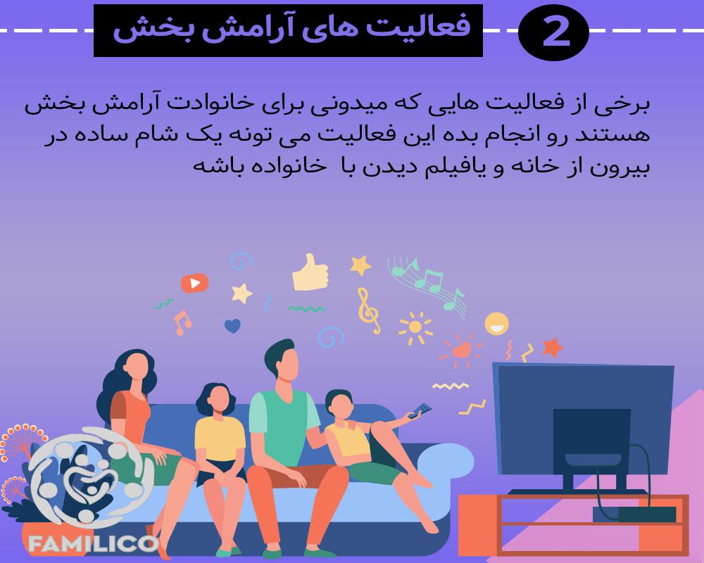 نقش خانواده در کاهش استرس
