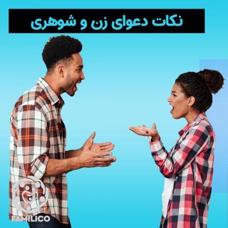 علت دعوای زیاد زن و شوهر چیست؟