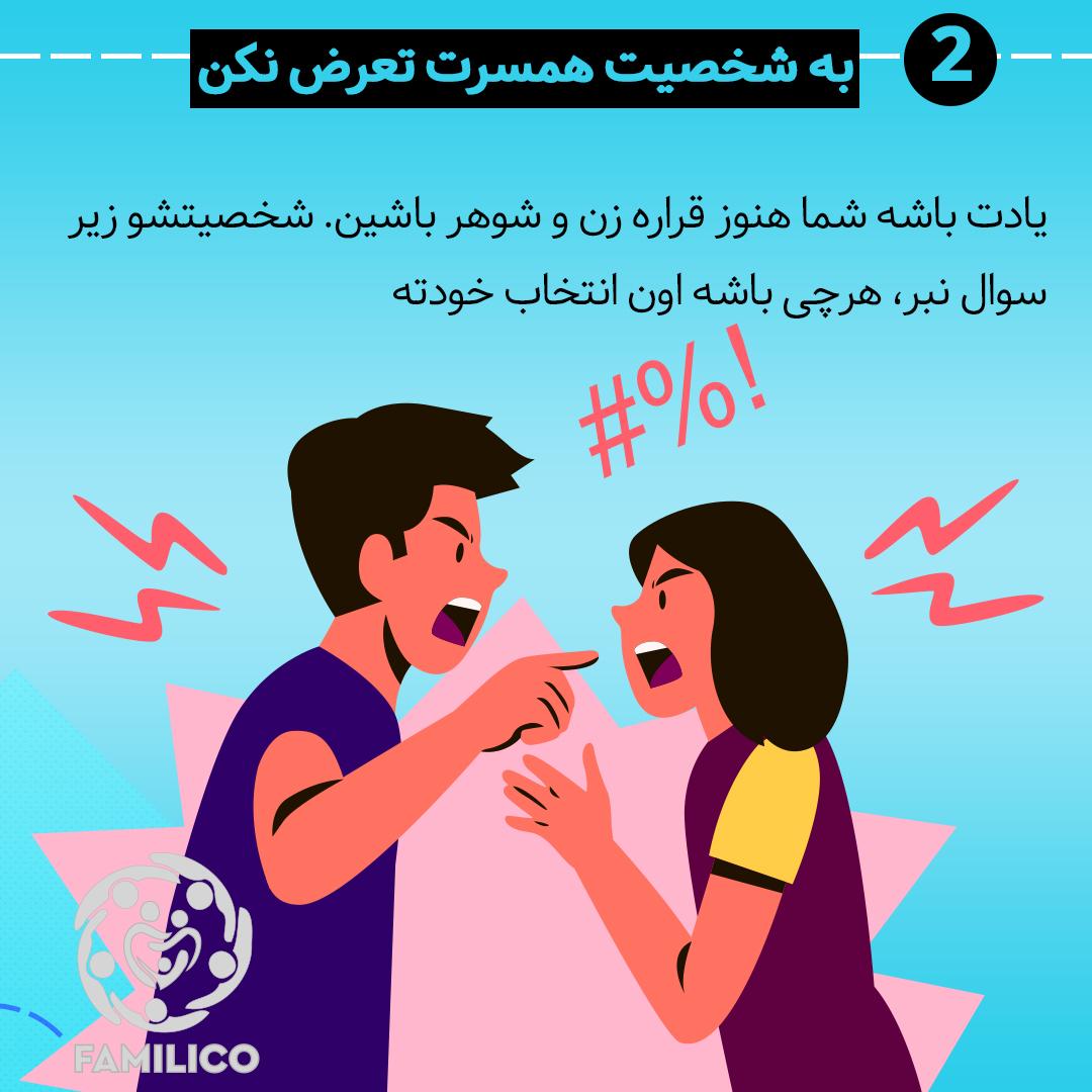 از تعرض به شخصیت همسرتان خودداری کنید