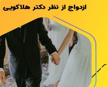 معیارهای ازدواج موفق
