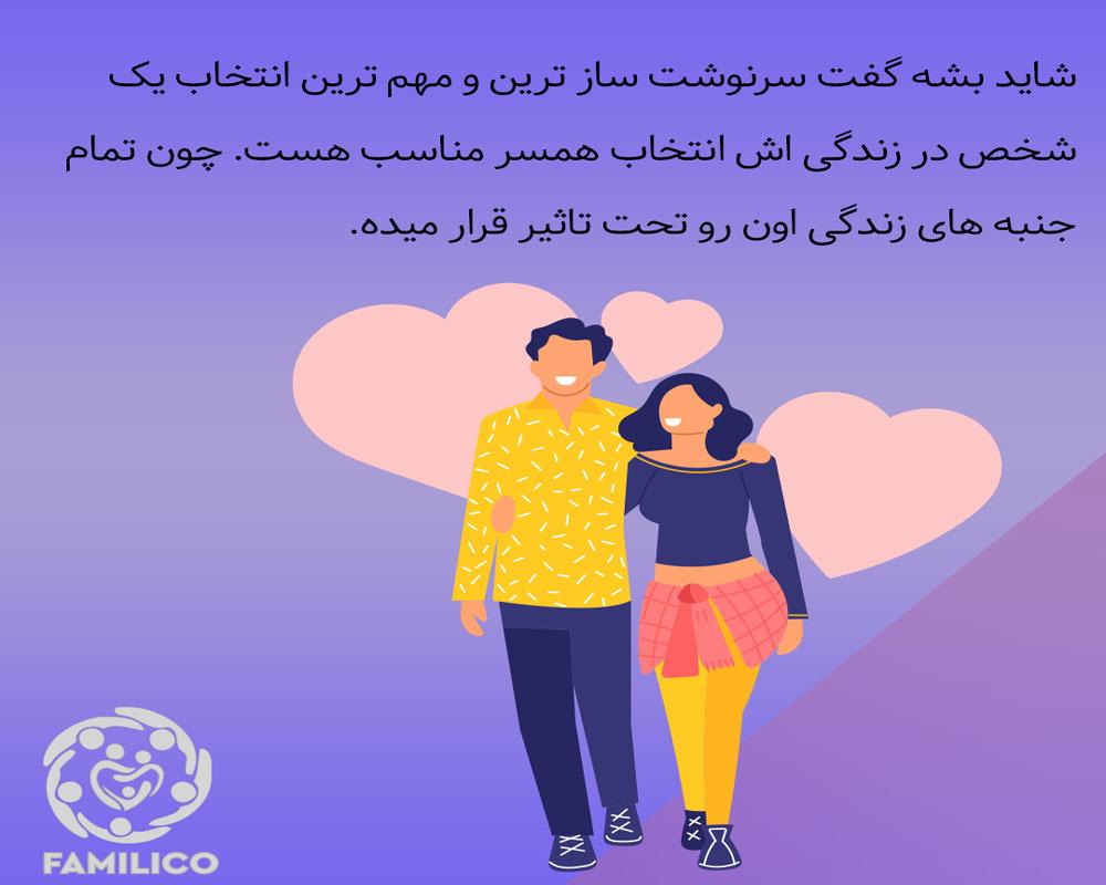 10 معیار اشتباه در انتخاب همسر